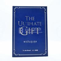พรอันสูงสุด The Ultimate Gift ✦