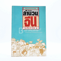 ตำนานสำนวนจีน ฉบับการ์ตูน ✦