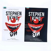 It อิท 2 เล่มจบ - Stephen King ✦