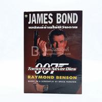 เจมส์ บอนด์ พยัคฆ์ร้าย 007 ตอน พยัคฆ์ร้ายไม่มีวันตาย (พิมพ์ครั้งแรก) ✦