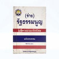 (ร่าง)รัฐธรรมนูญแห่งราชอาญาจักรไทย ฉบับประชาชน ส.ค.2540