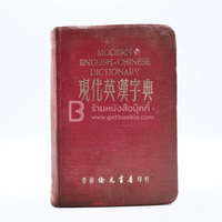 Modern English-Chinese Dictionary