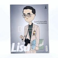 Lisa Vol.17 No.21 November 2016 Our Beloved King Bhumibol (ในหลวงรัชกาลที่9)