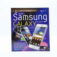 คู่มือการใช้งาน Samsung Galaxy