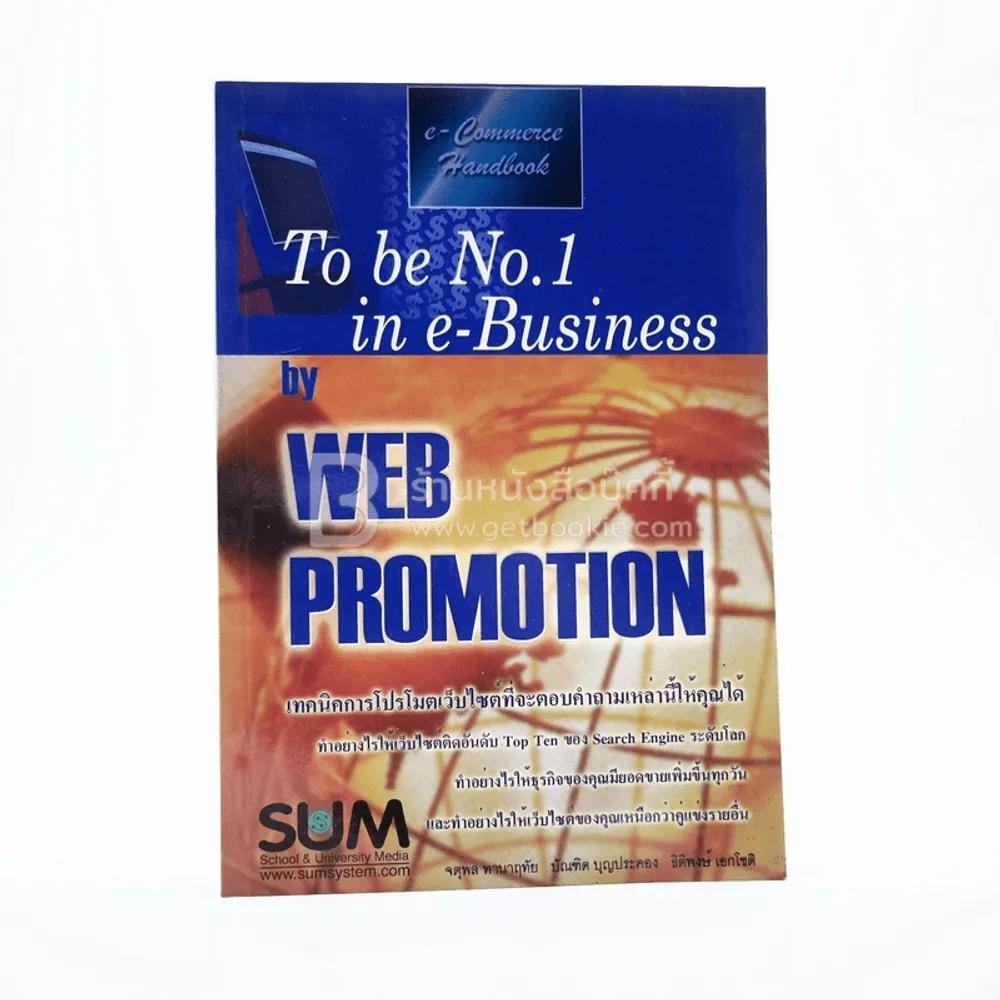 To Be No.1 In E-Business By Web Promotion เทคนิคการเขียนโปรโมตเว็บไซต์ที่จะตอบคำถามเหล่านี้ให้คุณได้
