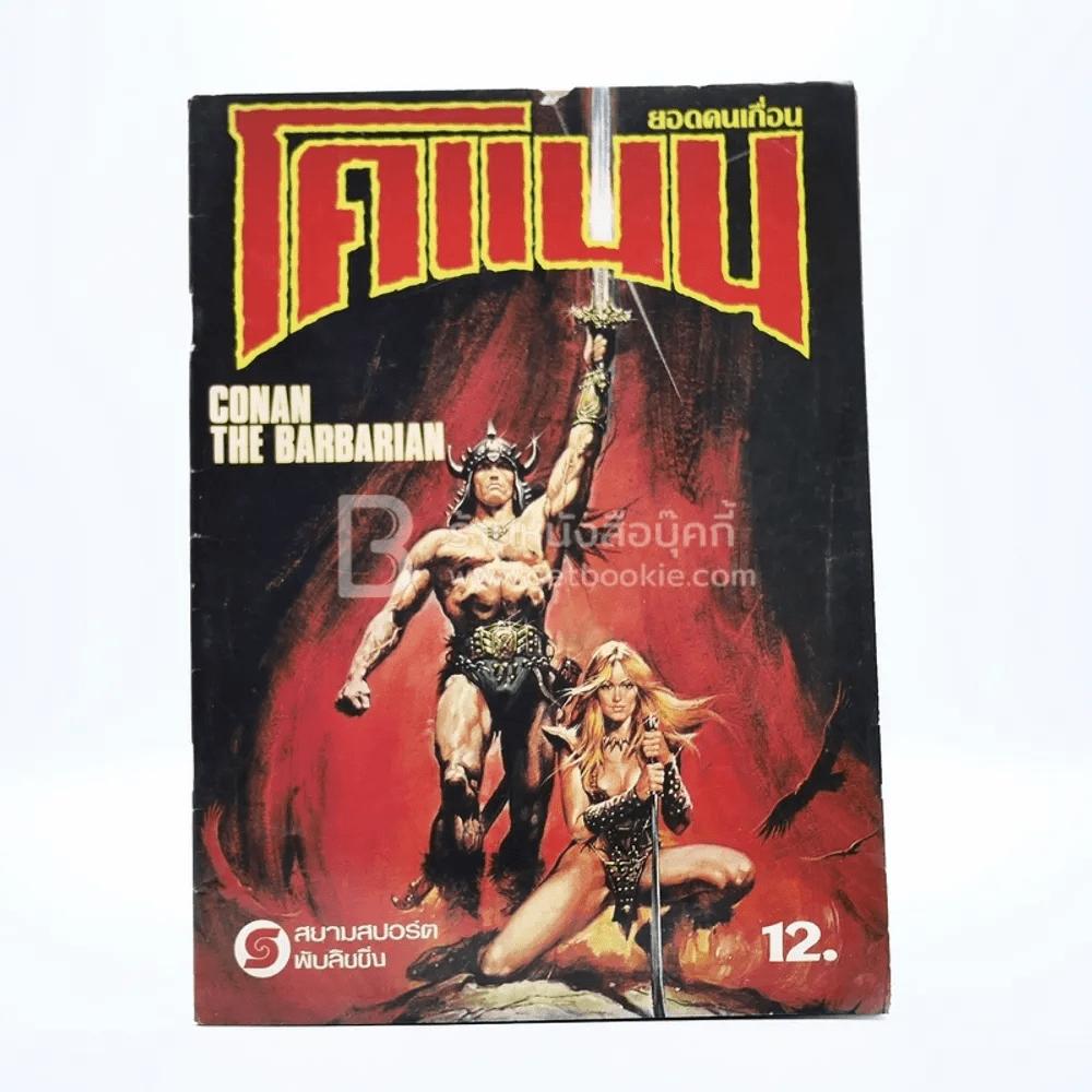 ยอดคนเถื่อน โคแนน Conan The Barbarian