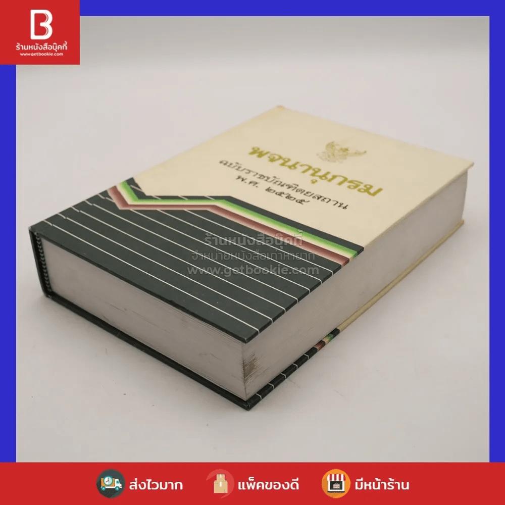พจนานุกรม ฉบับราชบัณฑิตยสถาน พ.ศ.2525