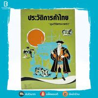 ประวัติการค้าไทย - ขุนวิจิตรมาตรา ✦