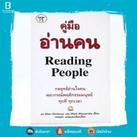 คู่มืออ่านคน Reading People ✦