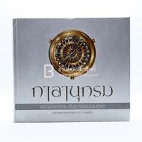 กาลานุกรม พระพุทธศาสนาในอารยธรรมโลก - พระพรหมคุณาภรณ์ (ป.อ. ปยุตโต)
