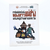 วรรณกรรมการเมืองรางวัลพานแว่นฟ้าแห่งรัฐสภาไทย ครั้งที่ 12