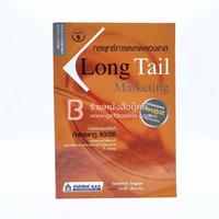 กลยุทธ์การตลาดลองเทล Long Tail Marketing✦