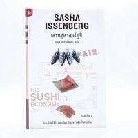 เศรษฐศาสตร์ซูชิ Sasha Issenberg - อรนุช อนุศักดิ์เสถียร แปล ✦