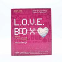 Love Box กล่องบุญ 3 - ภัทริน ซอโสตถิกุล