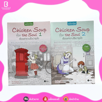 Chicken Soup for the Soul เรื่องเล่าซาบซึ้งบำรุงใจ ฉบับการ์ตูน เล่ม 1-2 ✦