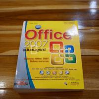 คู่มือ Office 2007 ฉบับสมบูรณ์