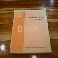แบบฝึกทักษะภาษาไทย ชั้นประถมศึกษาปีที่ 6 (มีตราปั๊ม มีรอยขีดเขียน)