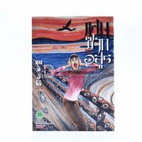 เศษซากอสูร Junji Ito (Junji Ito คนเขียนคลังสยอง)