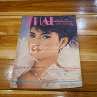 Thai Style Fashion Issue No.2 March-April 2/1986