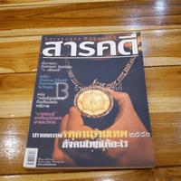 Feature Magazine สารคดี ฉบับที่ 268 ปีที่ 23 มิถุนายน 2550 จตุคามรามเทพ