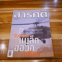 Feature Magazine สารคดี ฉบับที่ 244 ปีที่ 21 มิถุนายน 2558 แบ็กฮอว์ก