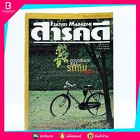 Feature Magazine สารคดี ฉบับที่ 179 ปีที่ 15 มกราคม 2543 จักรยาน (การกลับมาของรถถีบ)