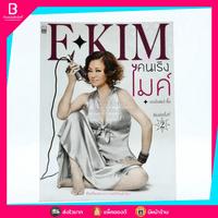E-KIM คนเริงไมค์ - เจนนิเฟอร์คิ้ม
