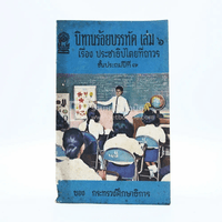 นิทานร้อยบรรทัด เล่ม 6 เรื่อง ประชาธิปไตยที่ถาวร ป.7 ของ กระทรวงศึกษาธิการ