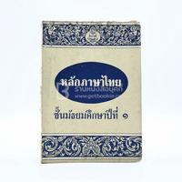 หลักภาษาไทย ม.1 (มีรอยขีดเขียน)