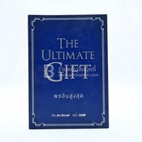 พรอันสูงสุด The Ultimate Gift