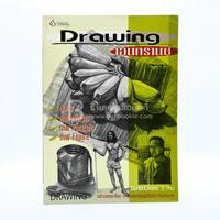 Drawing เอนทรานซ์ ✦