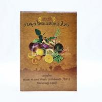 ตำหรับยาสมุนไพรแพทย์แผนไทย - พระมหา ดร.สุเทพ อกิญจฺโน (ส.ทับทิมเทศ)