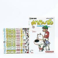 มากิบาโอ 16 เล่มจบ (มีตำหนิตามภาพ) ✦