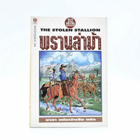 พรานล่าม้า - มาลา แย้มเอิบสิน แปล ✦