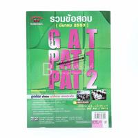 รวมข้อสอบ Gat Pat1 Pat2 มีนาคม 2553