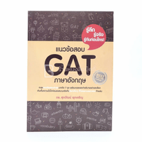 แนวข้อสอบ GAT ภาษาอังกฤษ (มีรอยขีดเขียน)