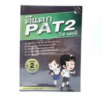 ตีแตก Pat 2 วิชาเคมี