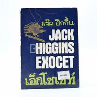 Exocet เอ็กโซเซ่ท์ - แจ็ค ฮิกกิ้น