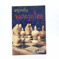 สนุกกับหมากรุกไทย - วินัย ลิ้มดำรงชิต ✦