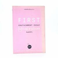 First Edutainment Essay - วรากรณ์ สามโกเศศ