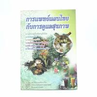 การแพทย์แผนไทยกับการดูแลสุขภาพ
