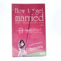 How to get married ชาตินี้อยากมีผู้ชายดีๆมาขอ - ว.แหวน
