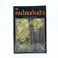 คนไทยกับป่า - พระธรรมปิฎก (ประยุทธ์ ปยุตฺโต)