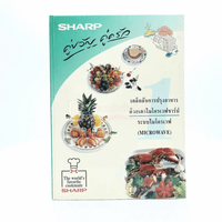 Sharp คู่ขวัญ คู่ครัว เล่ม 1