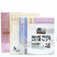 โรงเรียนสาธิตจุฬาลงกรณ์มหาวิทยาลัย ขายรวม 4 เล่ม