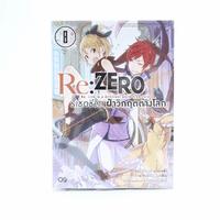 Re:Zero รีเซทชีวิตฝ่าวิกฤตต่างโลก เล่ม 8