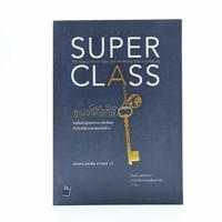 Super Class ซูเปอร์คลาส