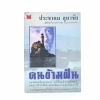 คนข้ามฝัน - ประชาคม ลุนาชัย (พิมพ์ครั้งแรก)