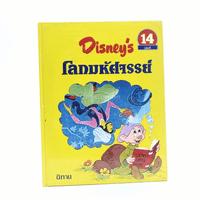 Disney's โลกมหัศจรรย์ เล่ม 14 นิทาน