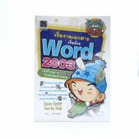 เริ่มงานเอกสารเริ่มด้วย Word 2003